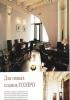 Офис. Москва. SALON октябрь 2002 Картинка 1